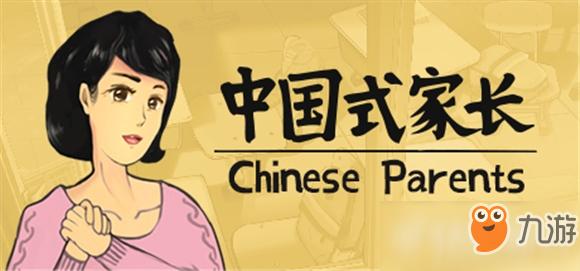 中国式家长》游戏怎么 安卓破解版方法分享