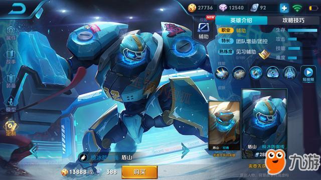 王者荣耀新皮肤模型展示:程咬金功夫厨神与盾山极冰防御线