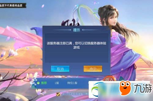 仙剑奇侠传四手游服务器注册已满原因及解决方法分享