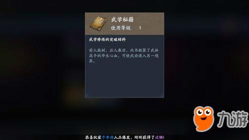 《流星蝴蝶剑》怎么获得武林秘籍 获取方法介绍