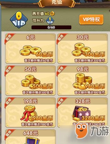 《全民主公2》贵族1至贵族15价充值价格是多少 VIP价格表分享