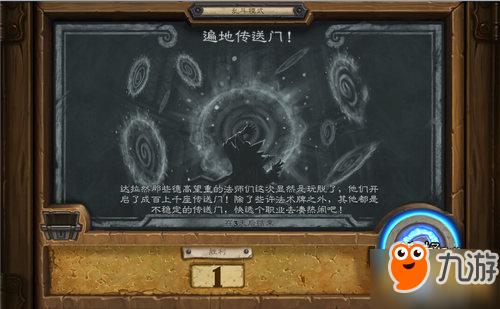 《炉石传说》乱斗模式遍地传送门职业推荐 遍地传送门玩法攻略