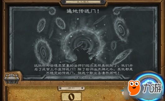 《炉石传说》本周乱斗遍地传送门玩法介绍 乱斗遍地传送门怎么玩