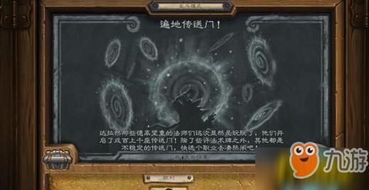 《炉石传说》9月6日乱斗遍地传送门玩法介绍 遍地传送门乱斗职业推荐