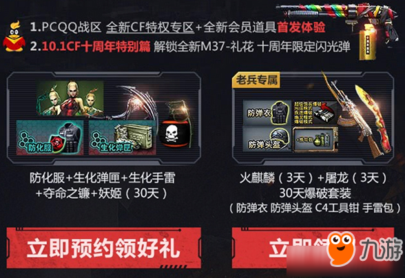 《CF》战友集结活动在哪 战友集结活动内容奖励