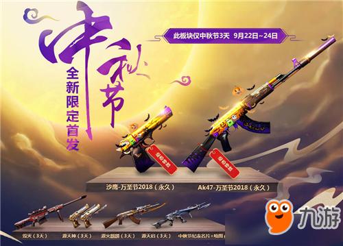《CF》中秋节永久武器免费领活动网址 中秋节幻影幽灵免费领