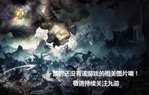 烈火屠鲲下载_最新版_攻略_安卓版_九游就要