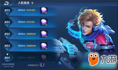 王者荣耀怎么玩人机挑战 人机挑战玩法技巧一览