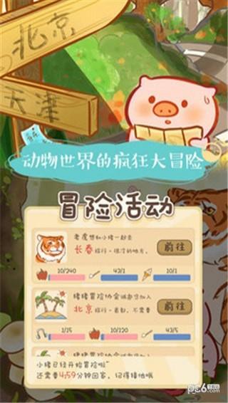 美食家小猪的冒险好玩家小美食猪的冒险玩美食下贵州司图片