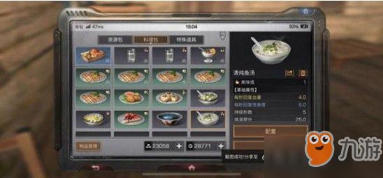 明日之后清炖鱼汤怎么做?清炖鱼汤制作配方分享[视频]