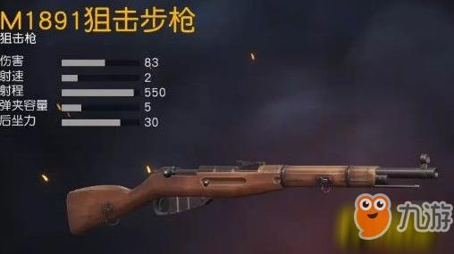 《荒野行动》M1891用什么配件最好 新枪M1891配件选择攻略