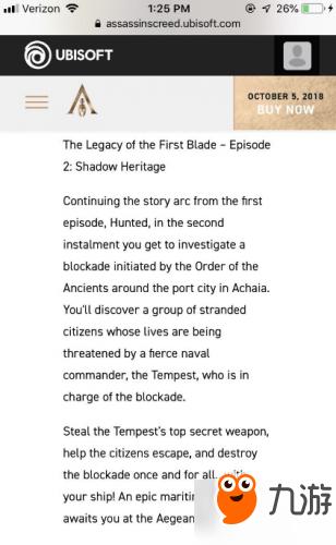 《刺客信条奥德赛》1月更新哪些内容 更新内容及时间分享