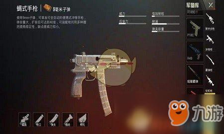 《和平精英》蝎式手枪好用吗