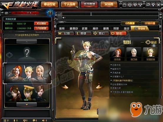 《CF》新英雄角色魅影怎么样 神似DVA的女英雄角色