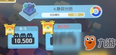 《<a id='link_pop' class='keyword-tag' href='http://www.9game.cn/bkmtxxb/'>宝可梦大探险</a>》静寂台地boss通关攻略