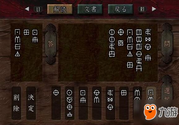 《鬼武者重制版》刻印之匣解密攻略 刻印之匣中文版解密方法介绍