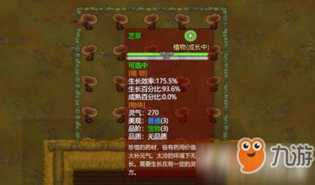 《了不起的修仙模拟器》芝草获得方法详细介绍攻略