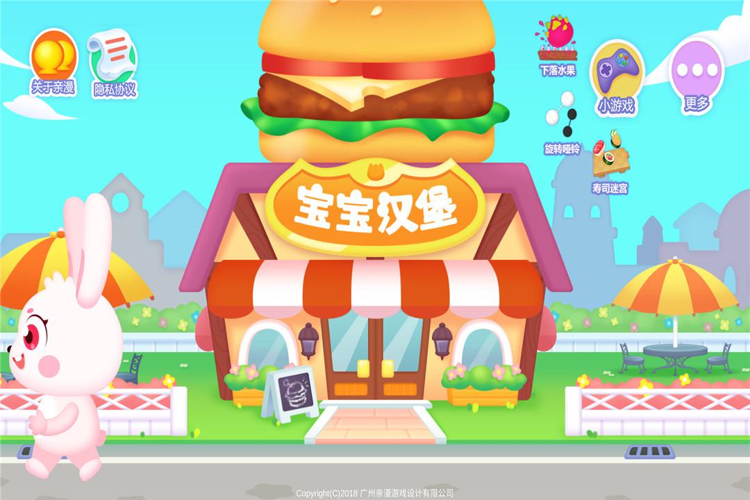 宝宝汉堡制作好玩吗 宝宝汉堡制作玩法简介