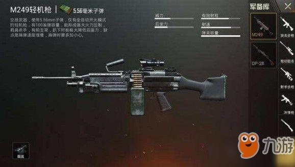 和平精英m249怎么得?m249轻机枪获取攻略[视频]