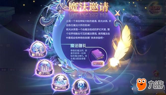 《QQ炫舞》2019年一月版本更新了什么 1月版本更新内容一览