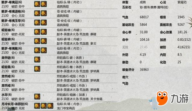 《剑网3》世外蓬莱PVE气纯怎么配装 PVE气纯配装攻略分享