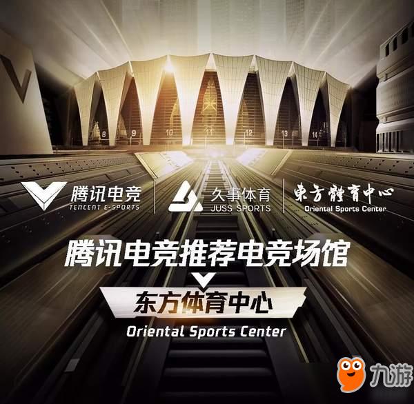 首届《王者荣耀》冬季冠军杯总决赛上海开战