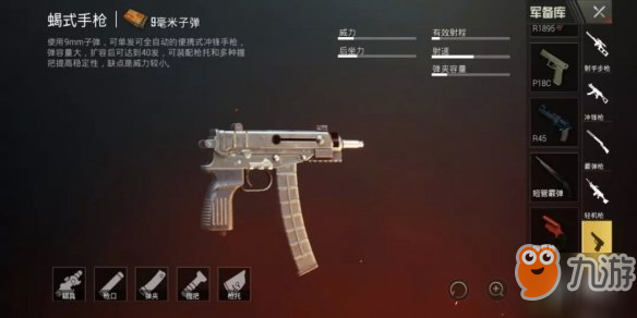 《和平精英》蝎式手枪怎么样 蝎式手枪详细解析