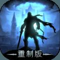 地下城堡2:黑暗觉醒(年度重制版上线)