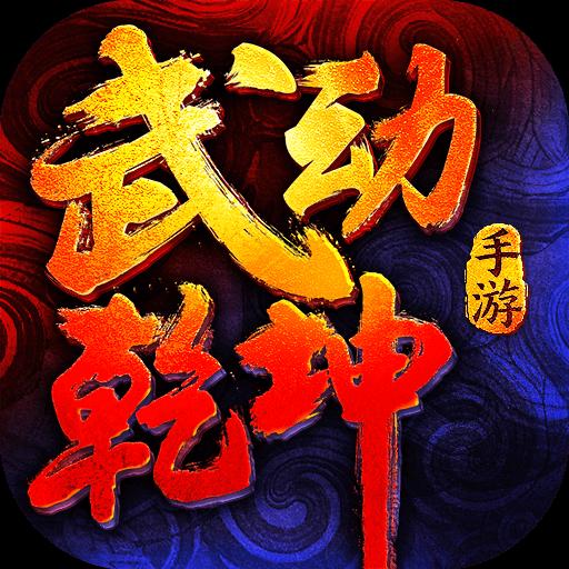 武动乾坤(正版手游)