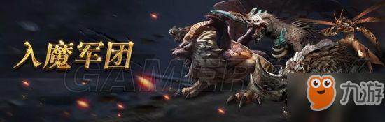 《猎魂觉醒》入魔军团有什么技巧 入魔军团攻略
