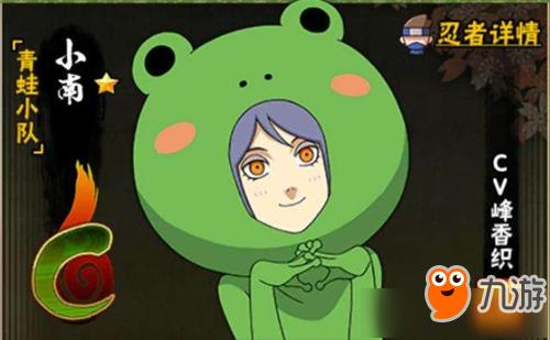 《火影忍者》手游小南青蛙小队技能是什么 小南青蛙小队技能介绍