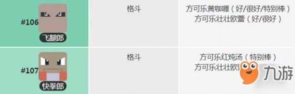 《宝可梦大探险》快拳郎食谱获得方法 艾比郎食谱宾果技能数据一览