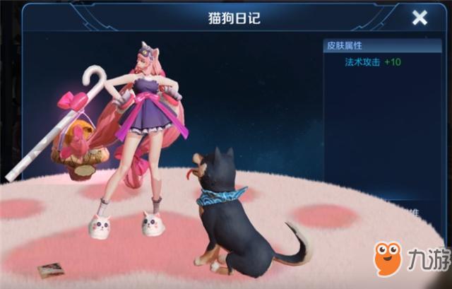 王者荣耀猫狗日记皮肤异常上线 天美已经补偿消费玩家