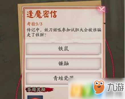 《阴阳师》传记中妖刀姬呱参加试胆大会被谁骗走了钱财 逢魔密信答案