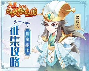 《烽火燃三国》攻略征集赢京东卡