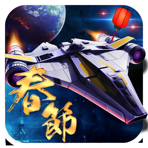 宇宙战舰(九游)电脑版