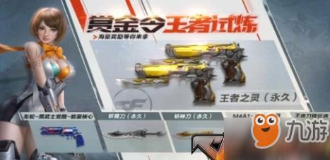 《CF》手游斩神刀怎么样 斩神刀武器效果一览
