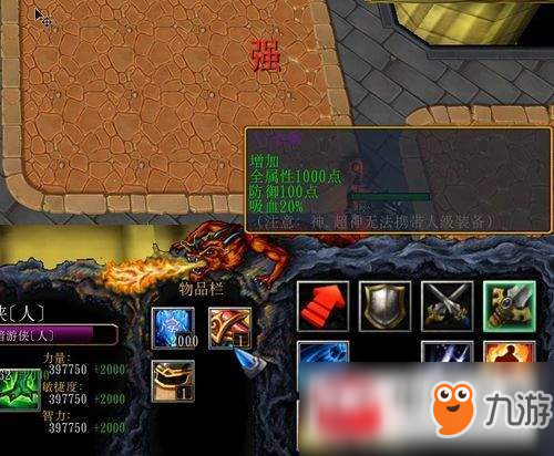 魔兽争霸3杀戮修神传新手装备选择攻略