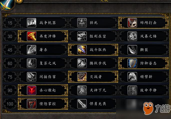 《魔兽世界》8.1战士改版后指南