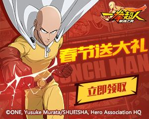 《一拳超人:最强之男》新春发红包