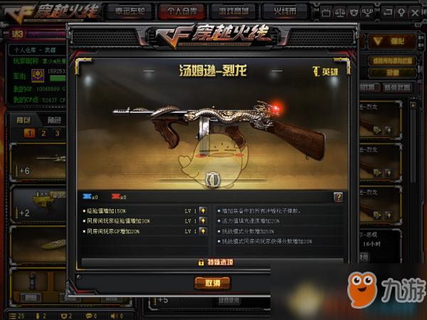 《CF》英雄武器升级哪个好 武器升级详情解析