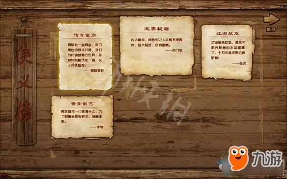 《古剑奇谭3》鄢陵侠义榜怎么过 鄢陵侠义榜过关攻略