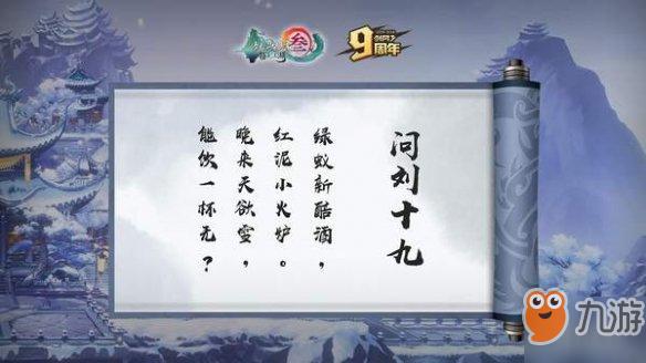 剑网3指尖江湖什么时候公测 游戏公测时间详解