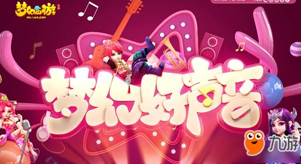 《梦幻西游》手游梦幻好声音活动怎么玩 梦幻好声音活动攻略分享