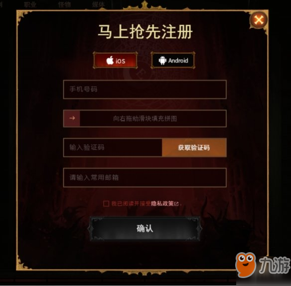 《暗黑破坏神:不朽》手游安卓IOS公测时间介绍 暗黑手游什么时候公测