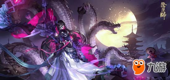 《阴阳师》八岐大蛇同人作品赏第二弹