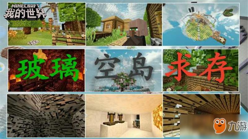 《我的世界》原版玩法大盘点 这些精彩玩法你错过了吗?