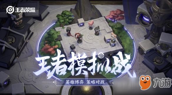 王者荣耀王者模拟战怎么进入 王者荣耀王者模拟战玩法一览
