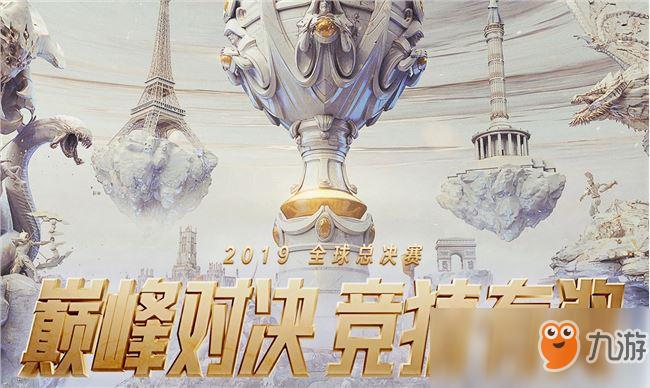 《LOL》S9全球总决赛官方竞猜有奖活动地址介绍