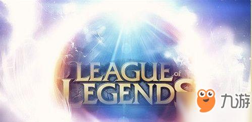 《英雄联盟》2020赛季季前赛改动预览